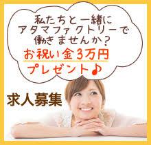 新宿 新橋 銀座 ヘッドマッサージ ヘッドスパ