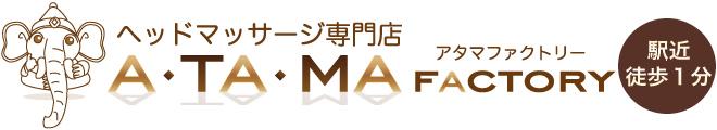 ヘッドマッサージ専門店アタマファクトリー 新宿・新橋銀座・大宮