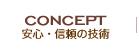 安心・信頼の技術 of ヘッドマッサージ専門店 アタマファクトリー:新宿 新橋 銀座
