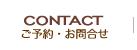 ご予約・お問合せ of ヘッドマッサージ専門店アタマファクトリー:新宿 新橋銀座 大宮