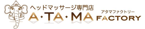 ヘッドマッサージ専門店アタマファクトリー 新宿・新橋・銀座