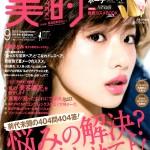 『美的』7/23発売号